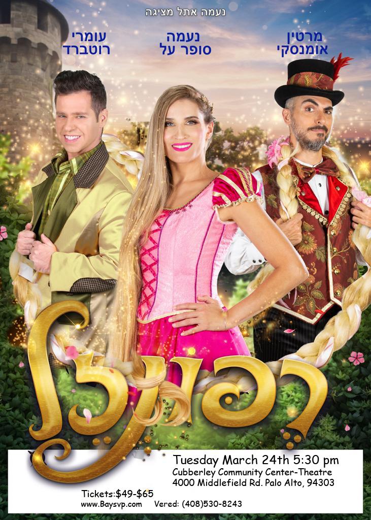(POSTPONED) Rapunzel- The Musical